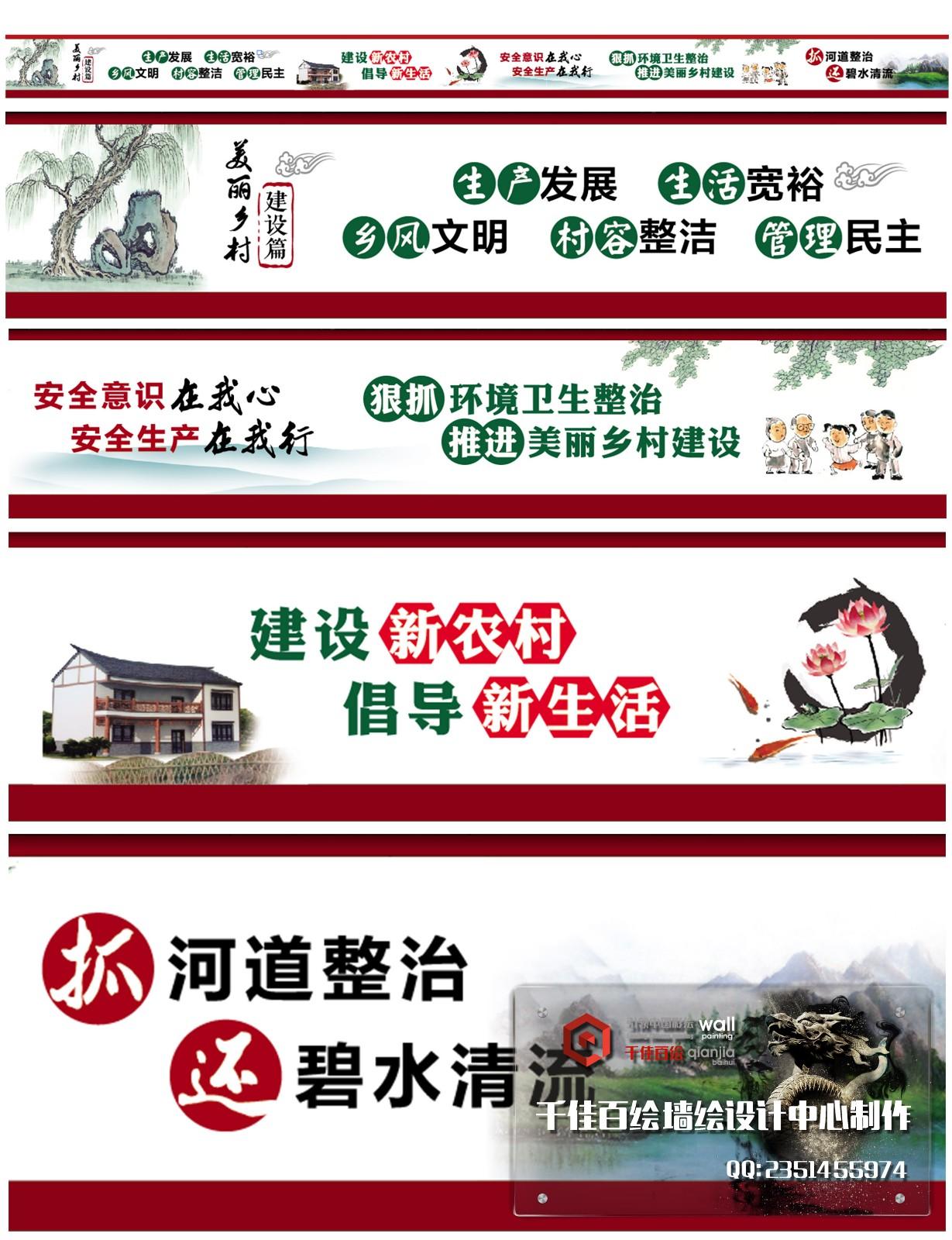党政建设文化墙,新农村文化墙素材,美丽乡村文化墙素材,农村手绘墙